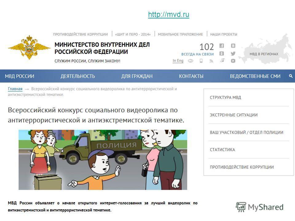 http://mvd.ru