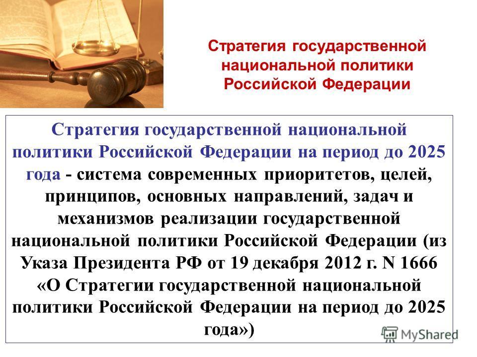 Стратегия государственной национальной политики Российской Федерации Стратегия государственной национальной политики Российской Федерации на период до 2025 года - система современных приоритетов, целей, принципов, основных направлений, задач и механи