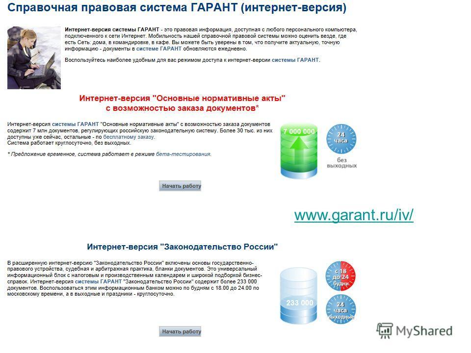 www.garant.ru/iv/