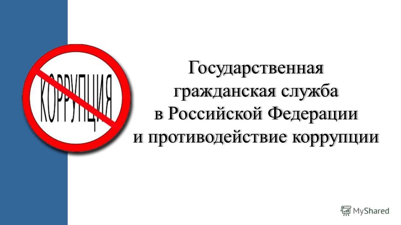 Государственная гражданская служба в Российской Федерации и противодействие коррупции