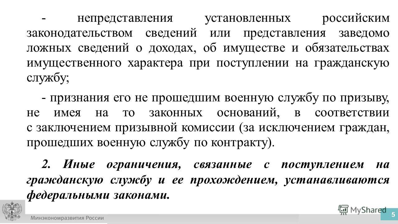 - непредставления установленных российским законодательством сведений или представления заведомо ложных сведений о доходах, об имуществе и обязательствах имущественного характера при поступлении на гражданскую службу; - признания его не прошедшим вое