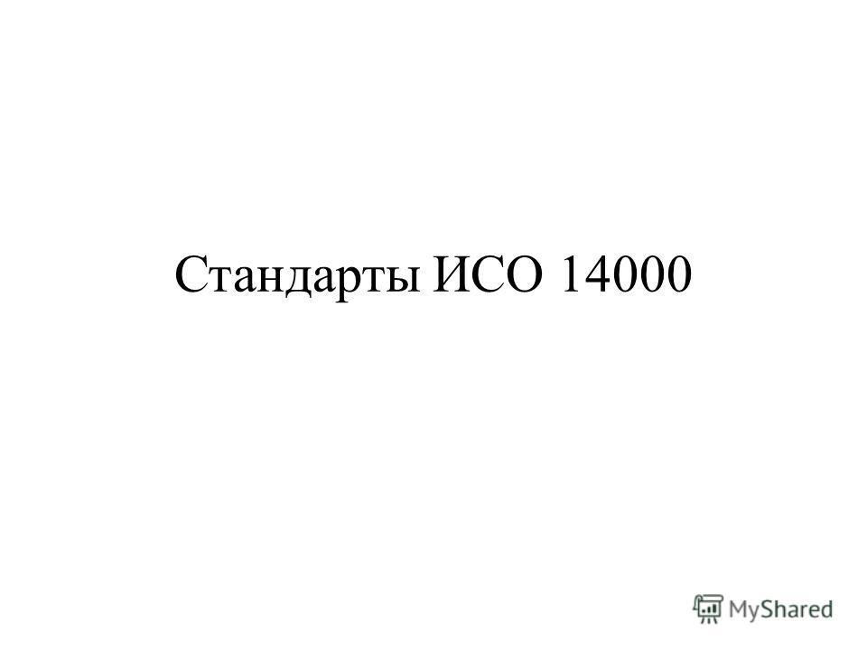 Стандарты ИСО 14000