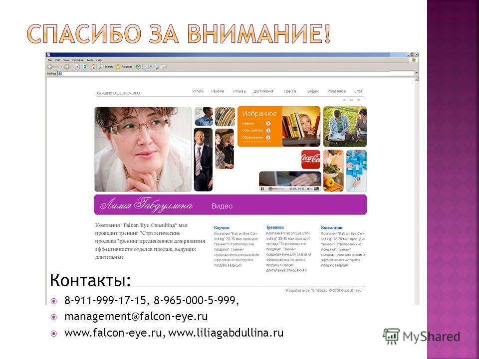 Контакты: 8-911-999-17-15, 8-965-000-5-999, management@falcon-eye.ru www.falcon-eye.ru, www.liliagabdullina.ru