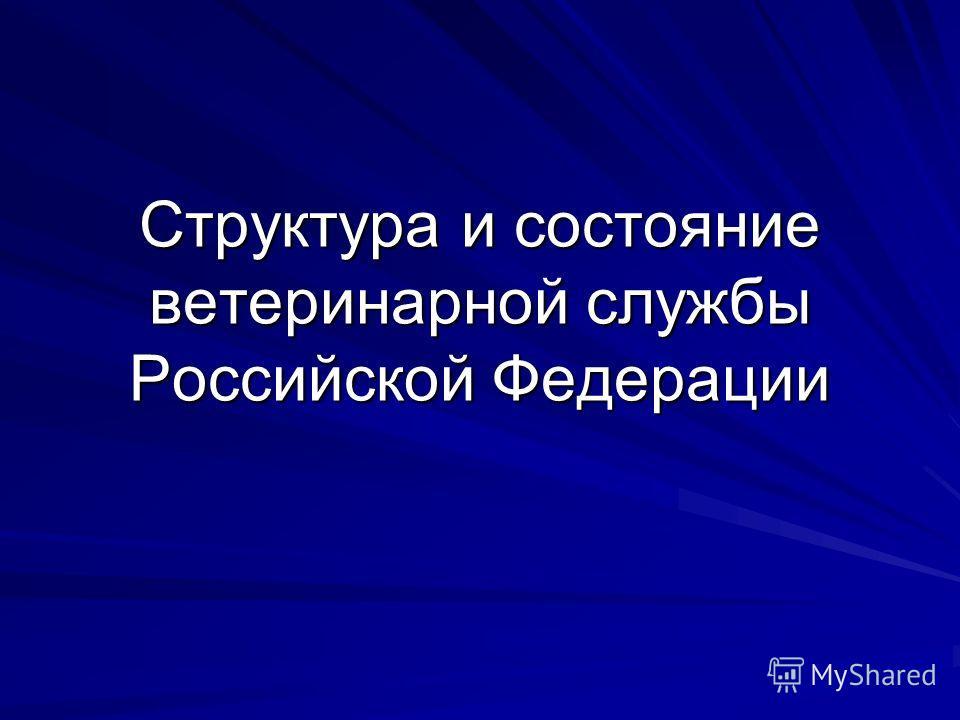 Структура и состояние ветеринарной службы Российской Федерации