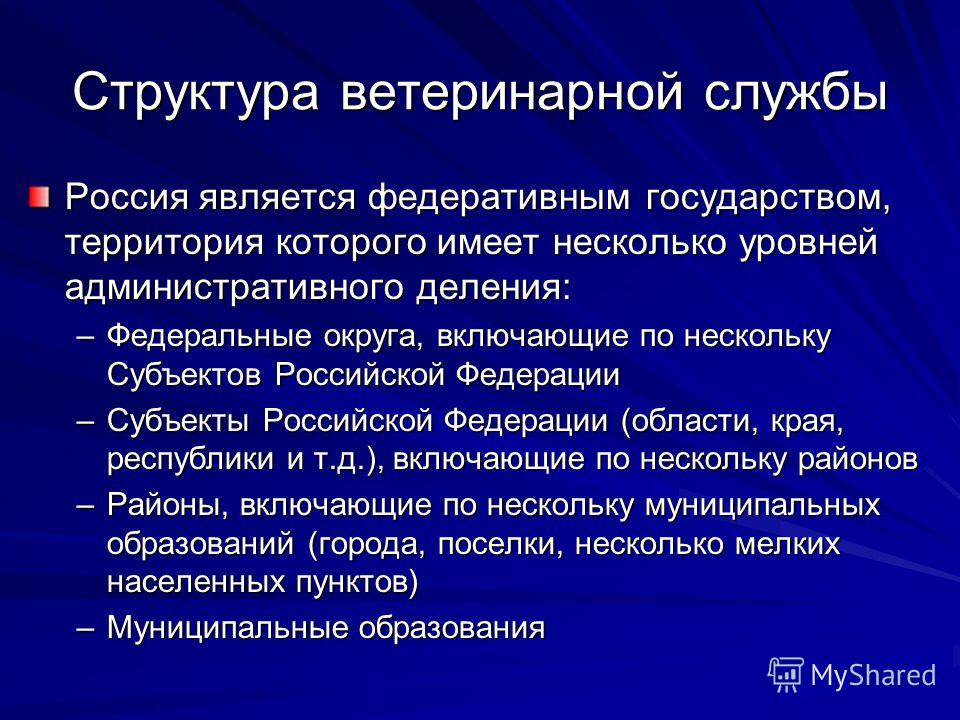 Структура ветеринарной службы Россия является федеративным государством, территория которого имеет несколько уровней административного деления: –Федеральные округа, включающие по нескольку Субъектов Российской Федерации –Субъекты Российской Федерации