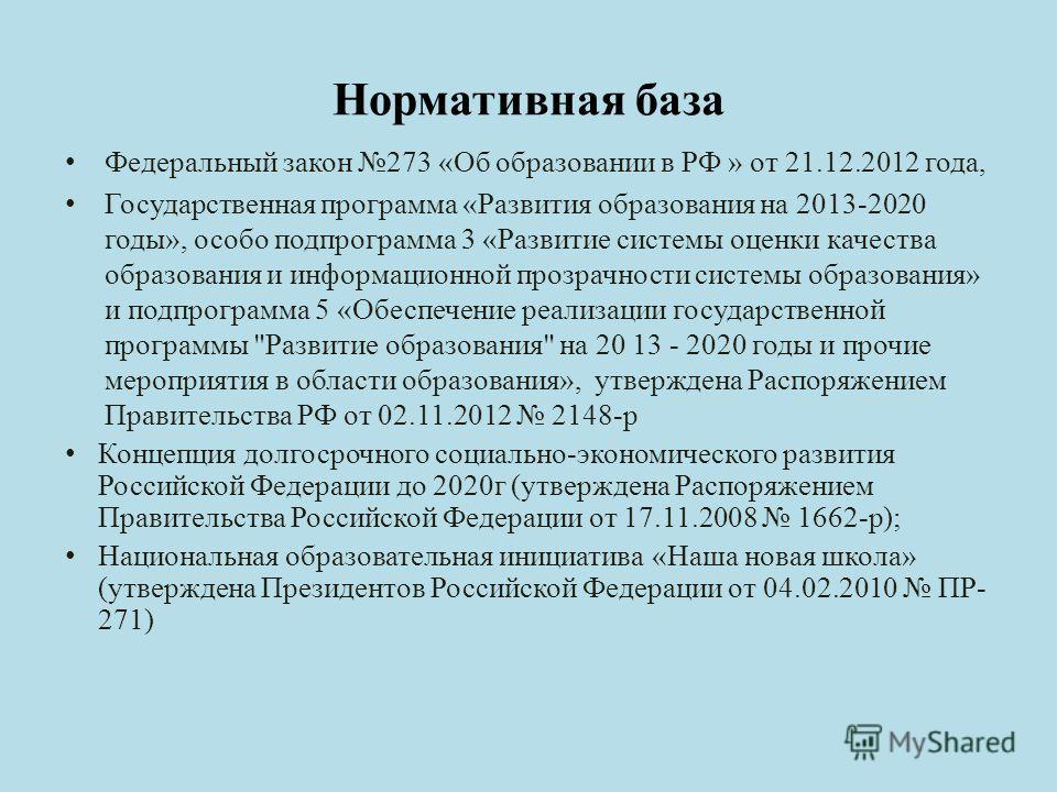 Нормативная база Федеральный закон 273 «Об образовании в РФ » от 21.12.2012 года, Государственная программа «Развития образования на 2013-2020 годы», особо подпрограмма 3 «Развитие системы оценки качества образования и информационной прозрачности сис