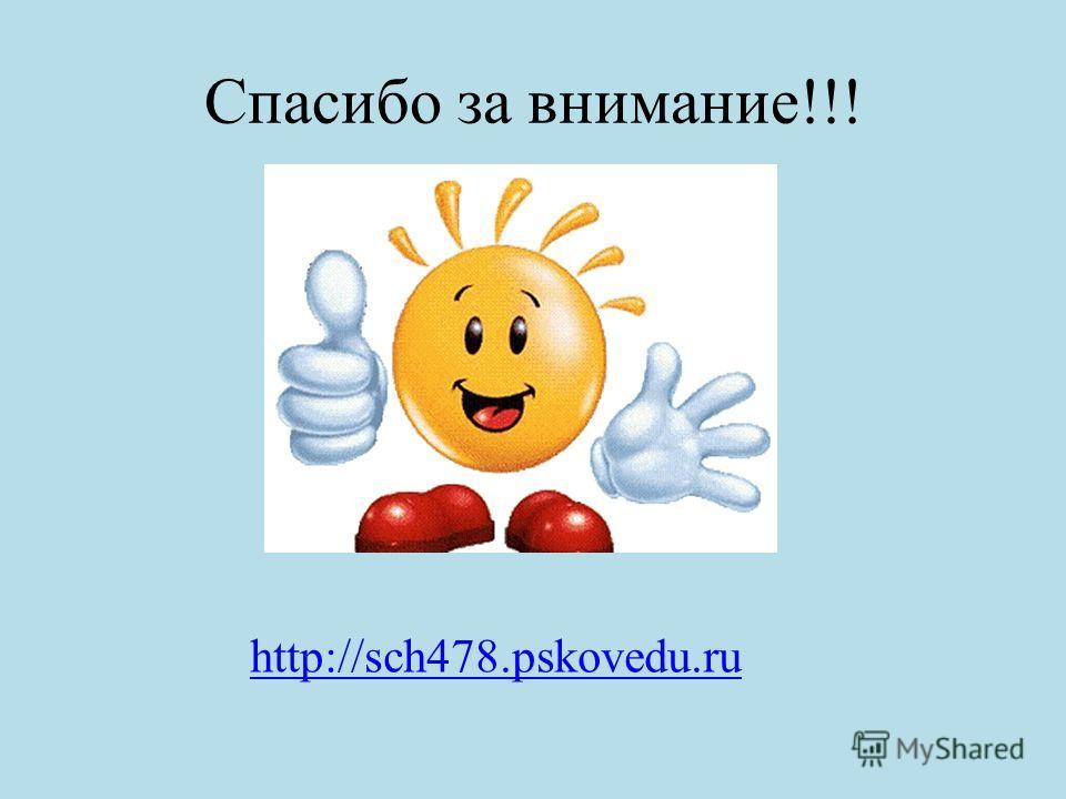 Спасибо за внимание!!! http://sch478.pskovedu.ru