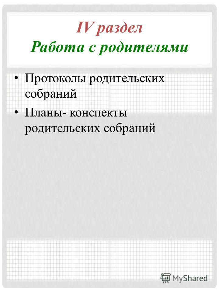 Протоколы родительских собраний Планы- конспекты родительских собраний