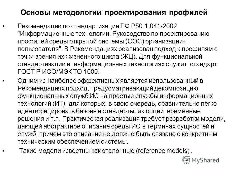 Основы методологии проектирования профилей Рекомендации по стандартизации РФ Р50.1.041-2002