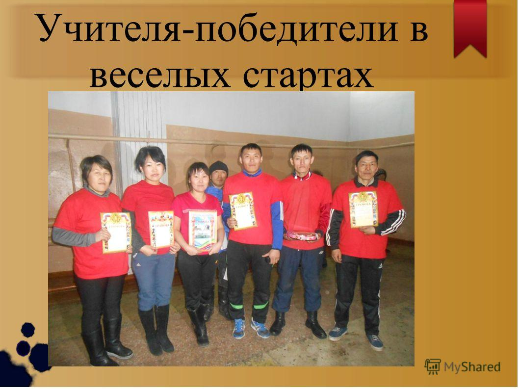 Учителя-победители в веселых стартах