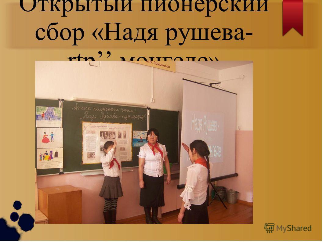 Открытый пионерский сбор «Надя рушева- rtp монгеде»