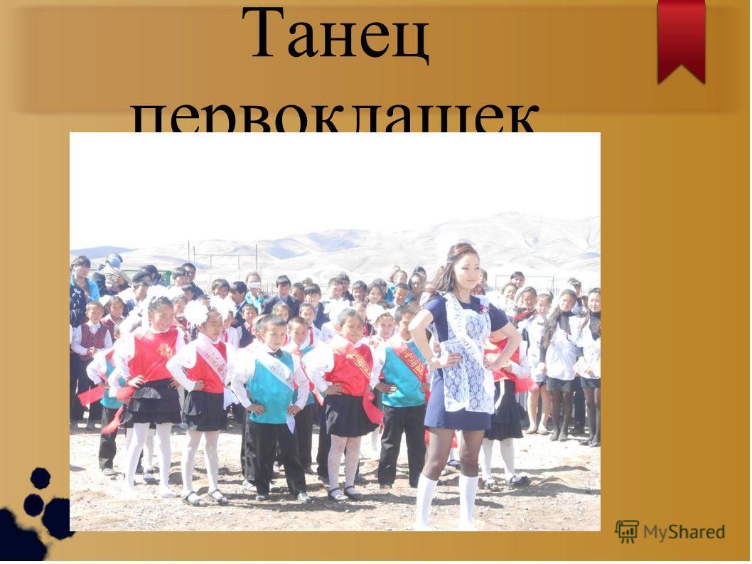 Танец первоклашек