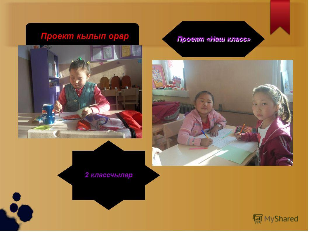 Проект кылып орар Проект «Наш класс» 2 классчылар