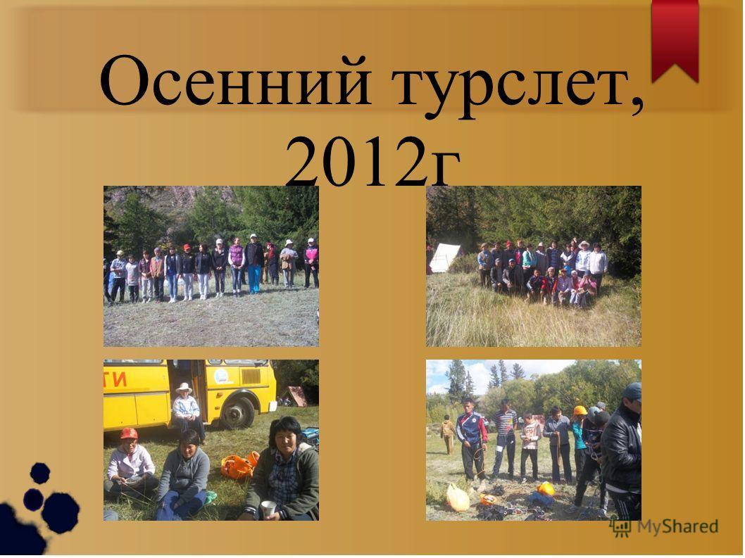 Осенний турслет, 2012 г
