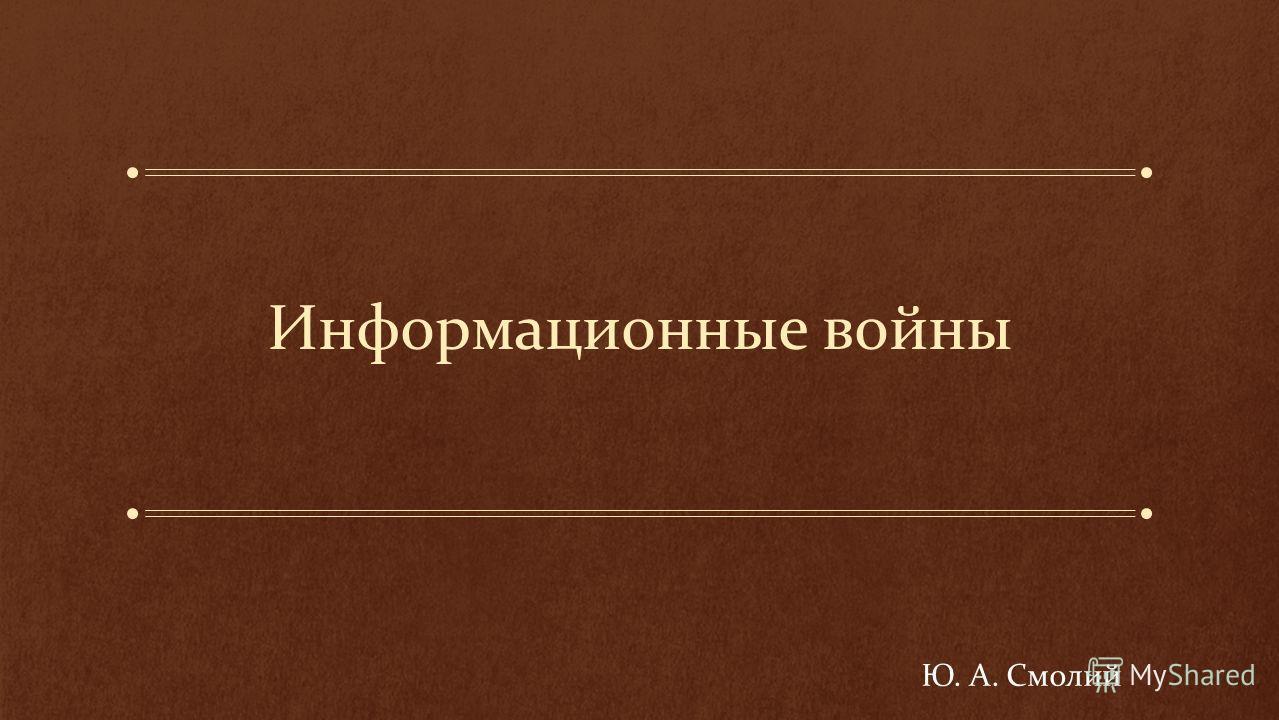Информационные войны Ю. А. Смолий