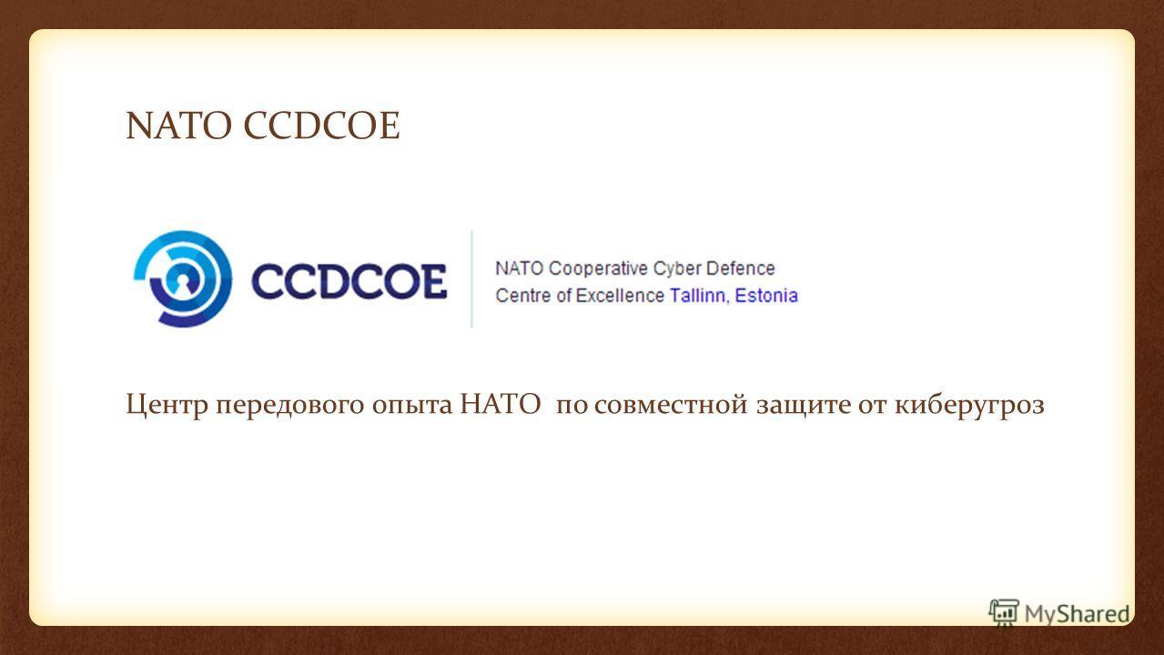 NATO CCDCOE Центр передового опыта НАТО по совместной защите от киберугроз