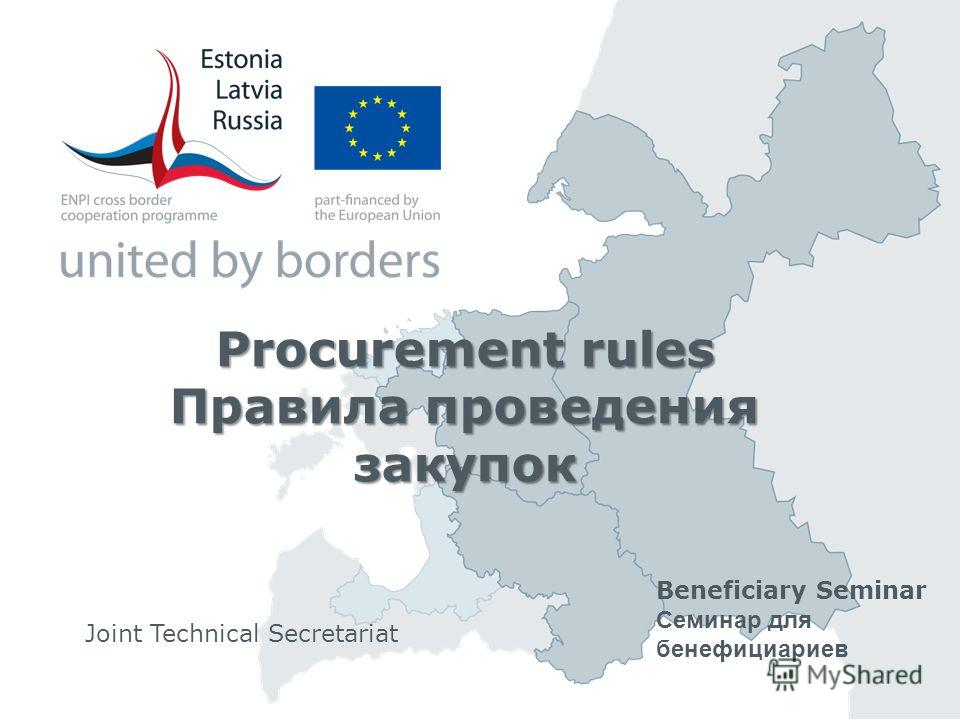 Procurement rules Правила проведения закупок Joint Technical Secretariat Beneficiary Seminar Семинар для бенефициариев
