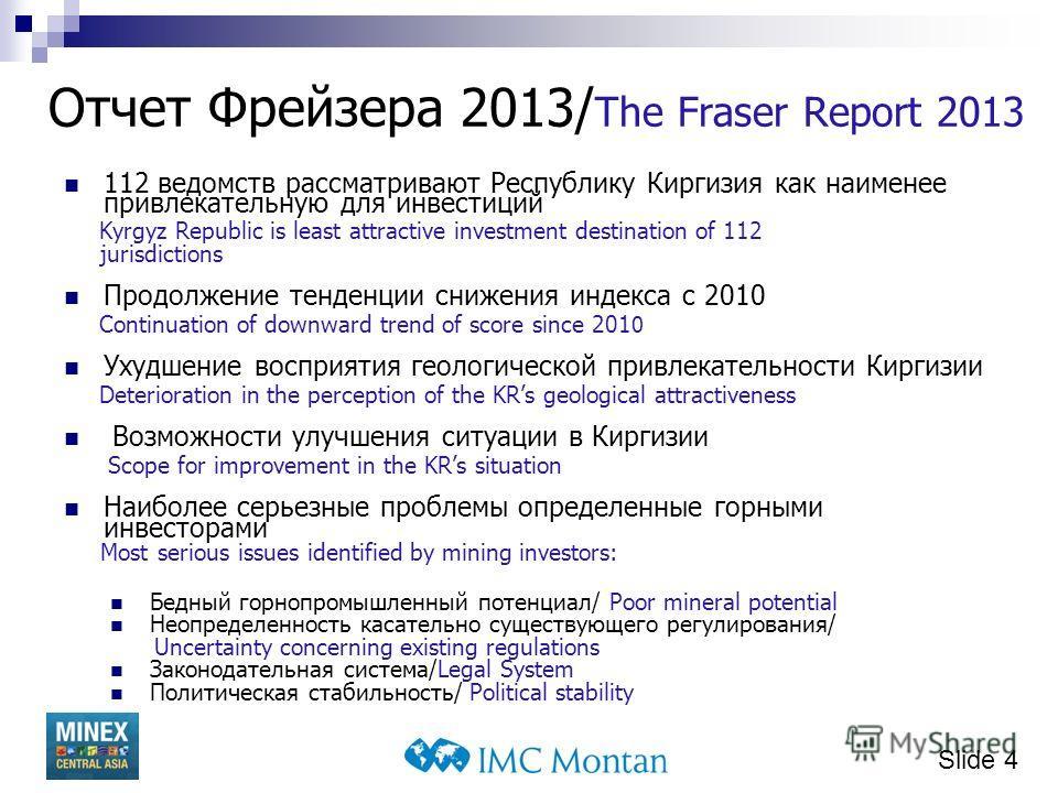 Slide 4 Отчет Фрейзера 2013/ The Fraser Report 2013 112 ведомств рассматривают Республику Киргизия как наименее привлекательную для инвестиций Kyrgyz Republic is least attractive investment destination of 112 jurisdictions Продолжение тенденции сниже