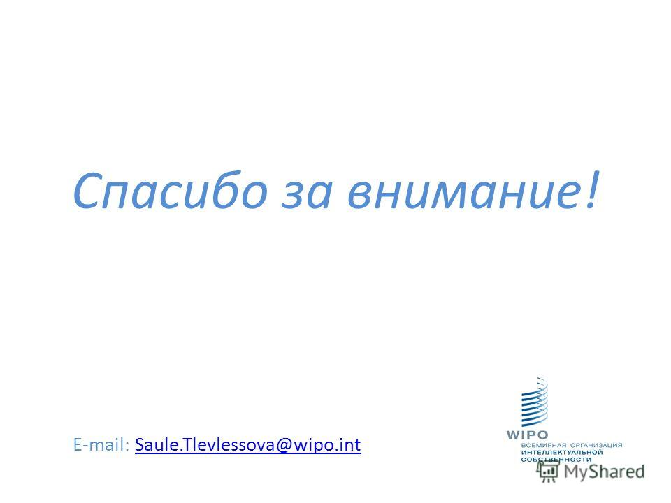 Спасибо за внимание! E-mail: Saule.Tlevlessova@wipo.intSaule.Tlevlessova@wipo.int