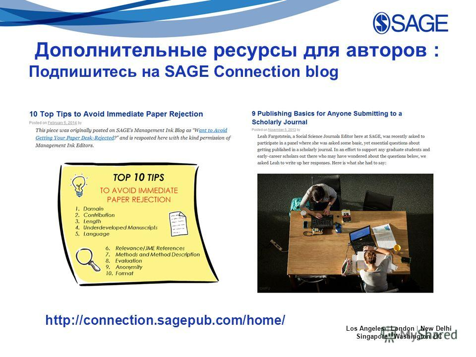 Los Angeles | London | New Delhi Singapore | Washington DC Дополнительные ресурсы для авторов : Подпишитесь на SAGE Connection blog http://connection.sagepub.com/home/