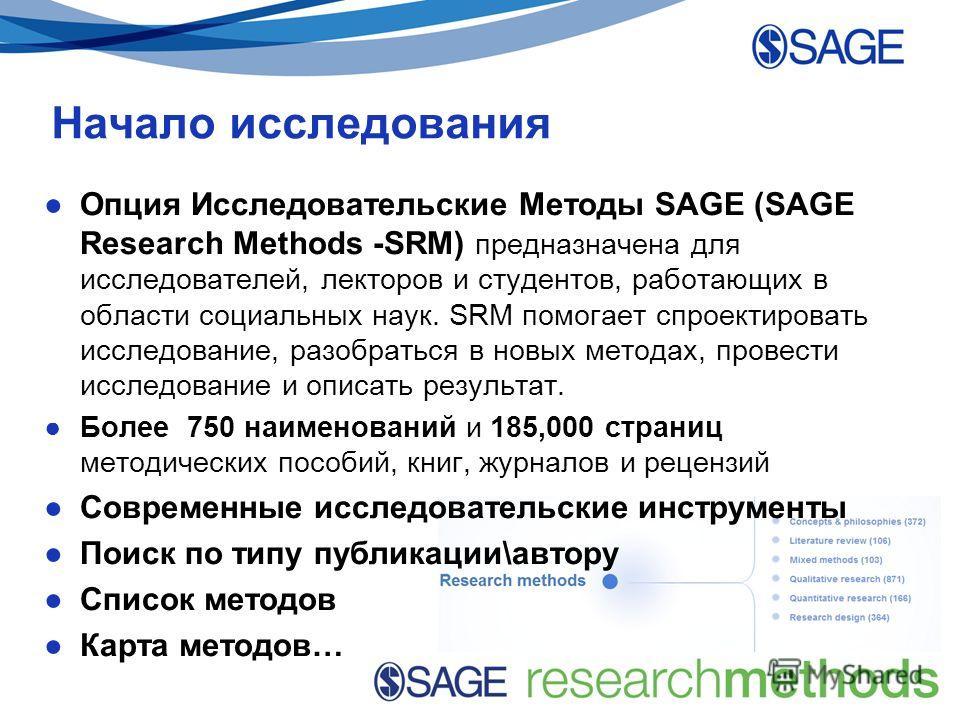 Los Angeles   London   New Delhi Singapore   Washington DC Опция Исследовательские Методы SAGE (SAGE Research Methods -SRM) предназначена для исследователей, лекторов и студентов, работающих в области социальных наук. SRM помогает спроектировать иссл