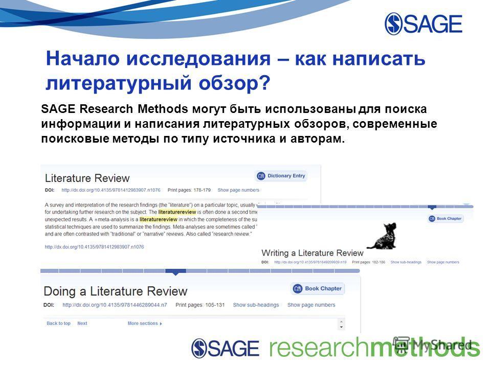 Los Angeles   London   New Delhi Singapore   Washington DC Начало исследования – как написать литературный обзор? SAGE Research Methods могут быть использованы для поиска информации и написания литературных обзоров, современные поисковые методы по ти