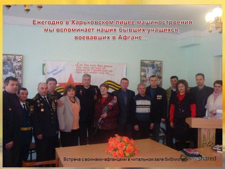 FokinaLida.75@mail.ru Встреча с воинами-афганцами в читальном зале библиотеки