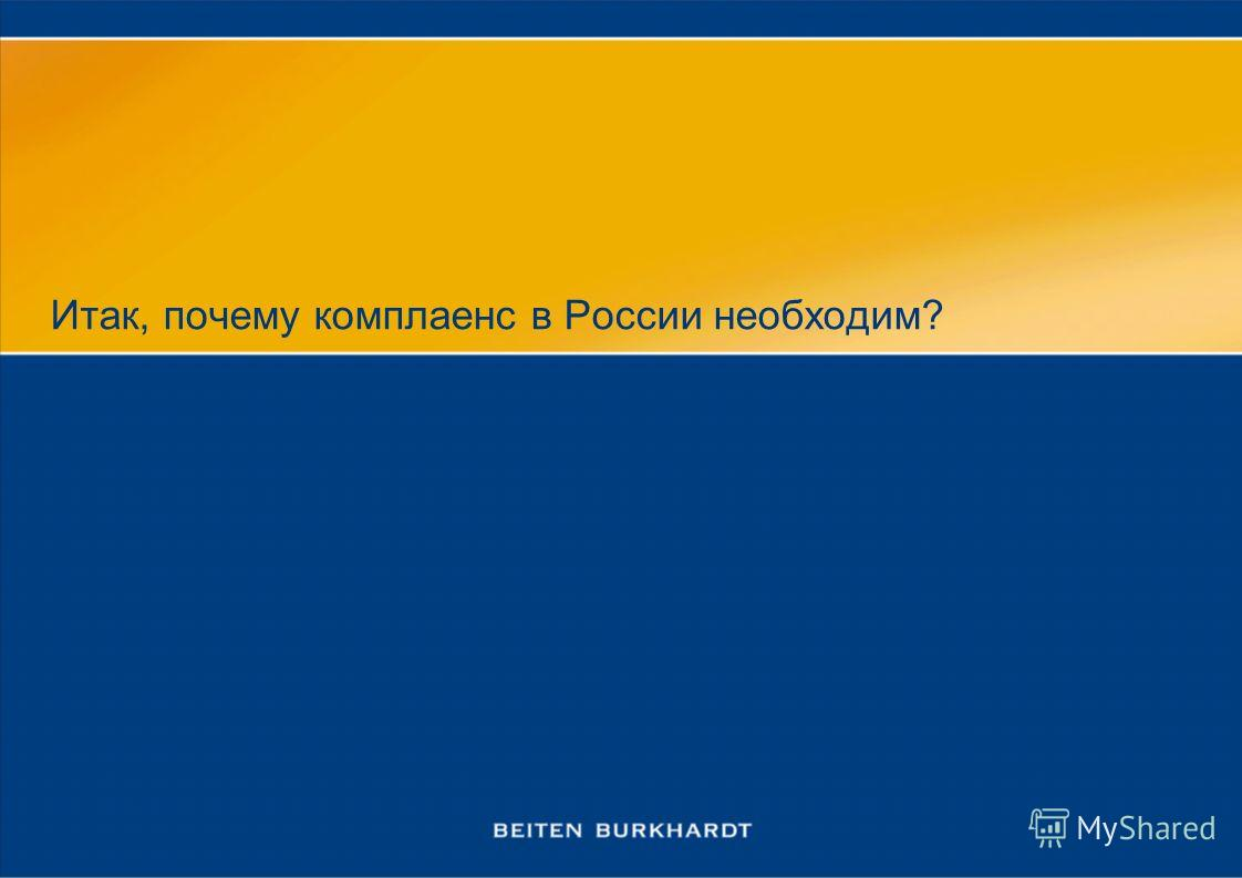 Итак, почему комплаенс в России необходим?