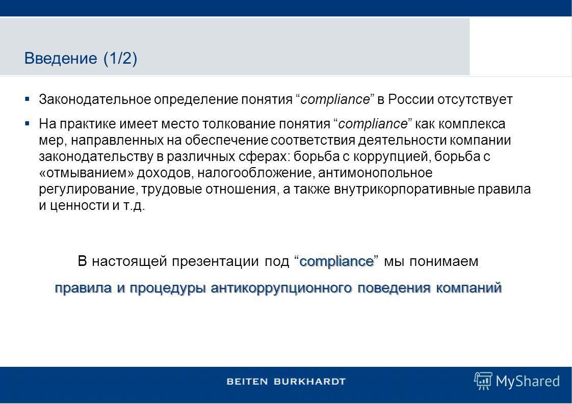 Введение (1/2) Законодательное определение понятия compliance в России отсутствует На практике имеет место толкование понятия compliance как комплекса мер, направленных на обеспечение соответствия деятельности компании законодательству в различных сф