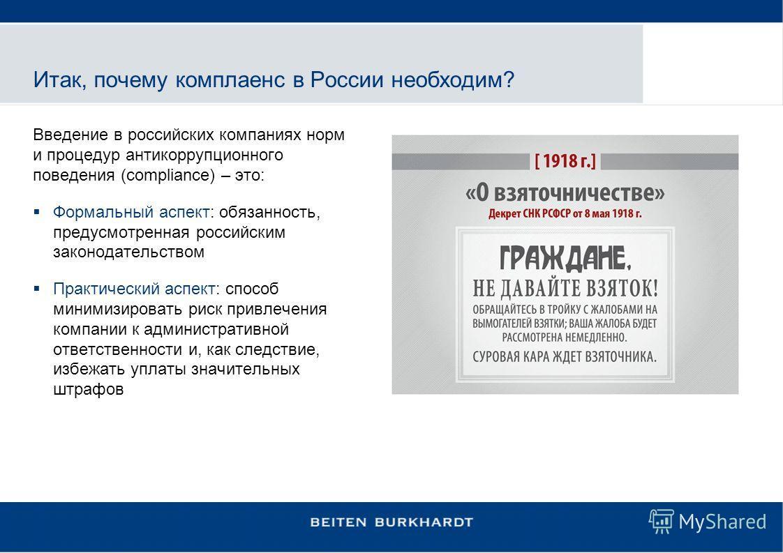 Введение в российских компаниях норм и процедур антикоррупционного поведения (compliance) – это: Формальный аспект: обязанность, предусмотренная российским законодательством Практический аспект: способ минимизировать риск привлечения компании к админ
