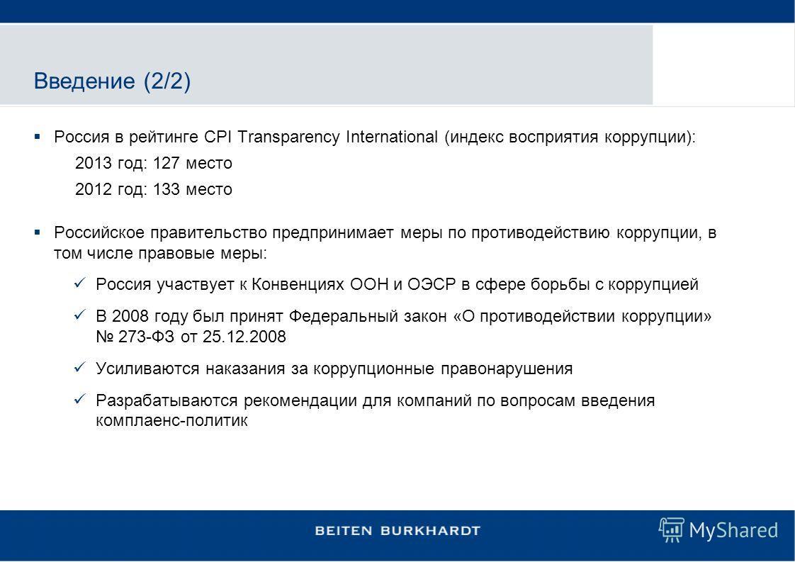 Введение (2/2) Россия в рейтинге CPI Transparency International (индекс восприятия коррупции): 2013 год: 127 место 2012 год: 133 место Российское правительство предпринимает меры по противодействию коррупции, в том числе правовые меры: Россия участву