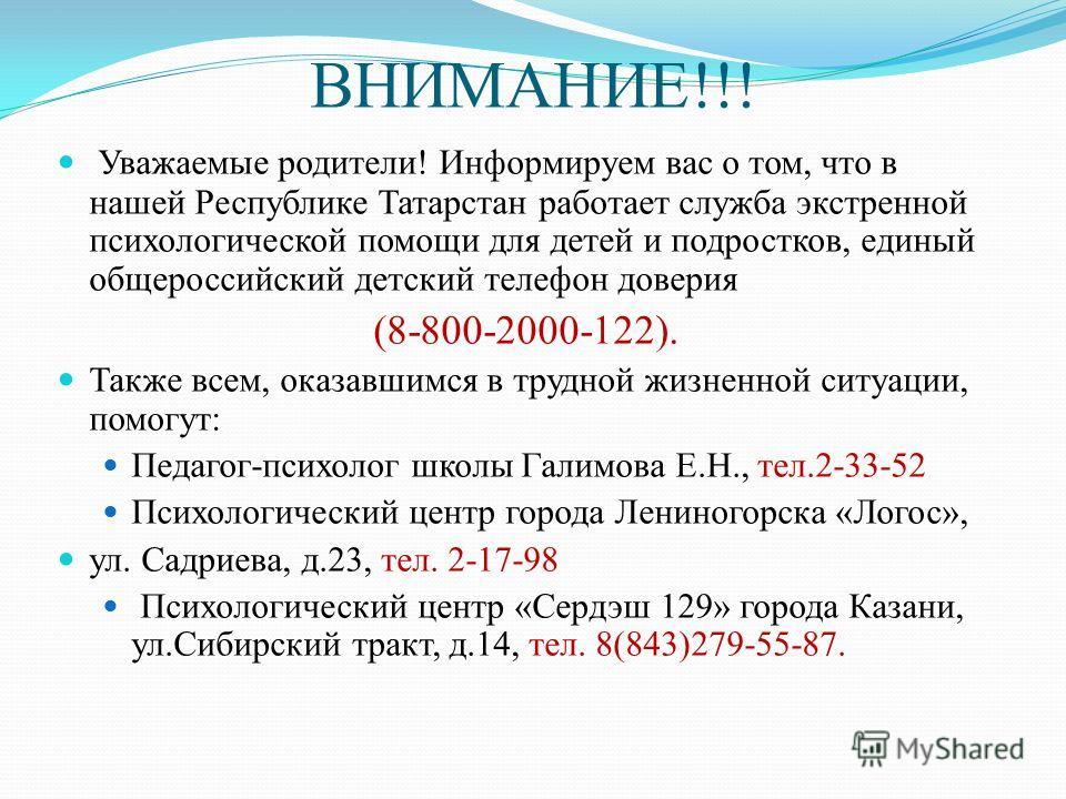 ВНИМАНИЕ!!! Уважаемые родители! Информируем вас о том, что в нашей Республике Татарстан работает служба экстренной психологической помощи для детей и подростков, единый общероссийский детский телефон доверия (8-800-2000-122). Также всем, оказавшимся