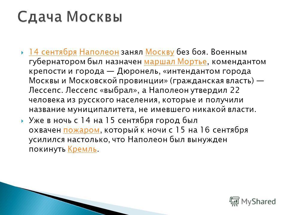 14 сентября Наполеон занял Москву без боя. Военным губернатором был назначен маршал Мортье, комендантом крепости и города Дюронель, «интендантом города Москвы и Московской провинции» (гражданская власть) Лессепс. Лессепс «выбрал», а Наполеон утвердил