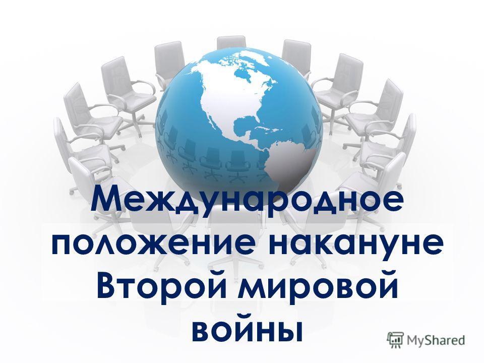 Международное положение накануне Второй мировой войны