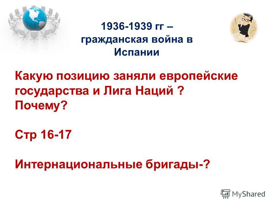 1936-1939 гг – гражданская война в Испании Какую позицию заняли европейские государства и Лига Наций ? Почему? Стр 16-17 Интернациональные бригады-?