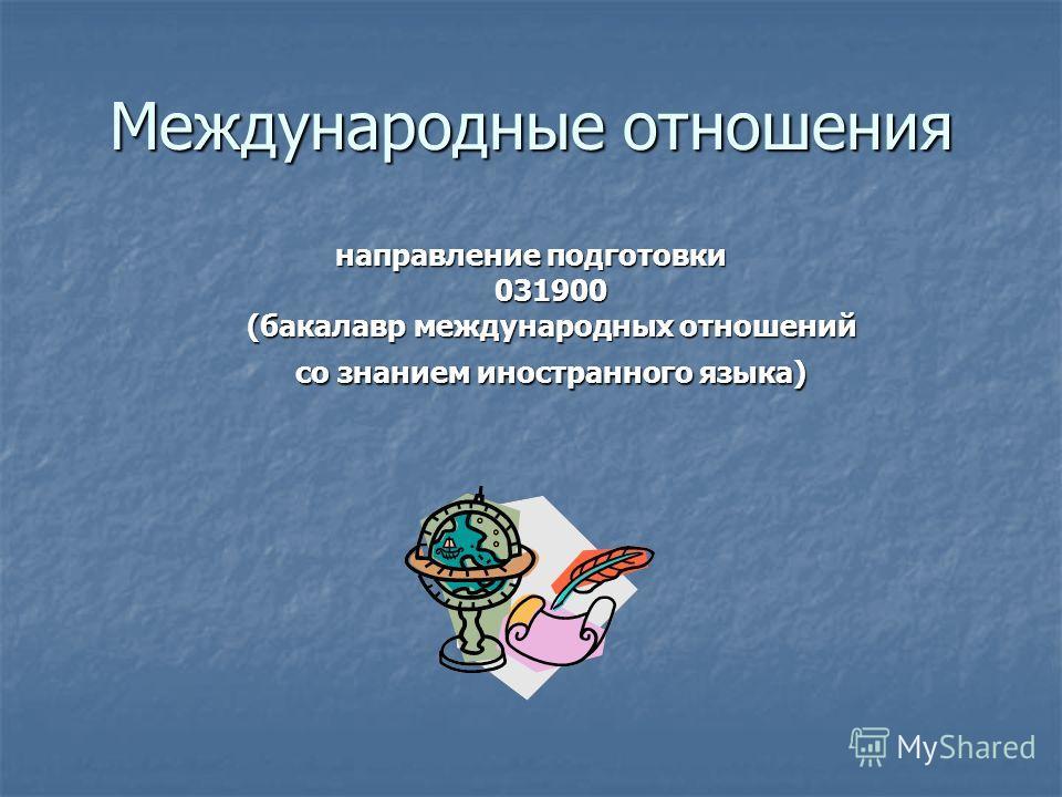 Международные отношения направление подготовки 031900 (бакалавр международных отношений со знанием иностранного языка)