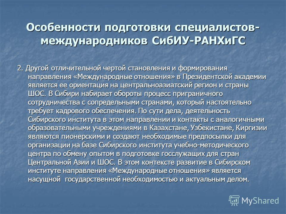 Особенности подготовки специалистов- международников СибИУ-РАНХиГС 2. Другой отличительной чертой становления и формирования направления «Международные отношения» в Президентской академии является ее ориентация на центральноазиатский регион и страны