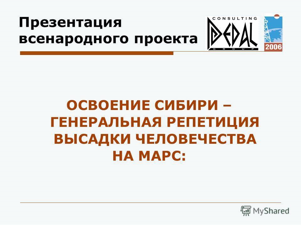 Презентация всенародного проекта ОСВОЕНИЕ СИБИРИ – ГЕНЕРАЛЬНАЯ РЕПЕТИЦИЯ ВЫСАДКИ ЧЕЛОВЕЧЕСТВА НА МАРС: