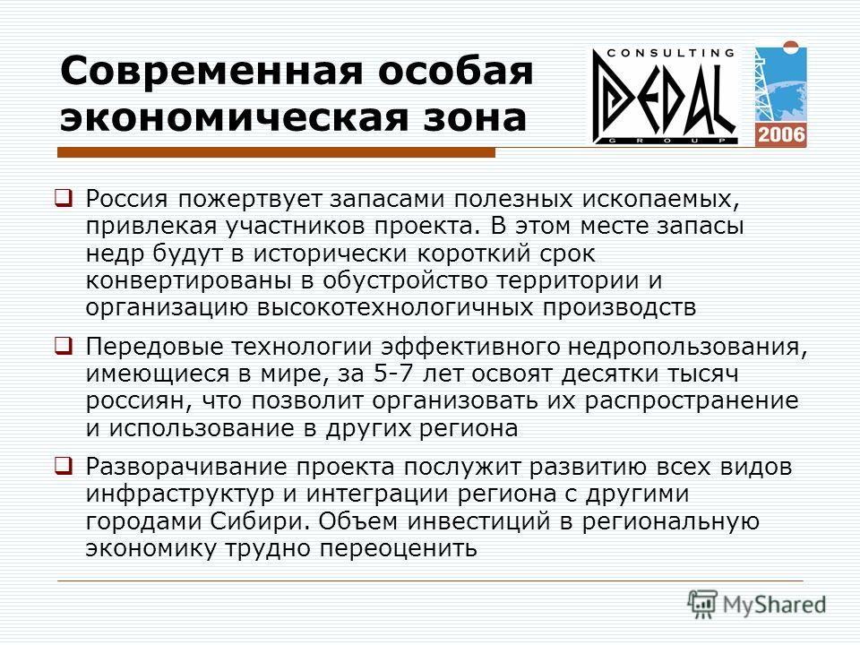 Современная особая экономическая зона Россия пожертвует запасами полезных ископаемых, привлекая участников проекта. В этом месте запасы недр будут в исторически короткий срок конвертированы в обустройство территории и организацию высокотехнологичных