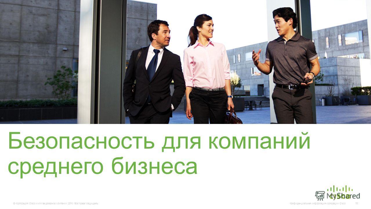 © Корпорация Cisco и/или ее дочерние компании, 2010. Все права защищены. Конфиденциальная информация корпорации Cisco 22 Безопасность для компаний среднего бизнеса Замените это изображение, не подходящее для ММ. Клиент не хочет использовать изображен