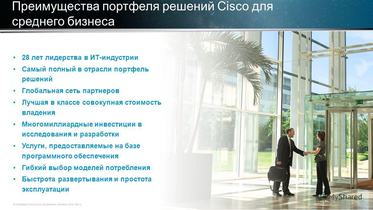 © Корпорация Cisco и/или ее дочерние компании, 2010. Все права защищены. Конфиденциальная информация корпорации Cisco 4 © Корпорация Cisco и/или ее дочерние компании, 2010. Все права защищены. Конфиденциальная информация корпорации Cisco 4 Преимущест