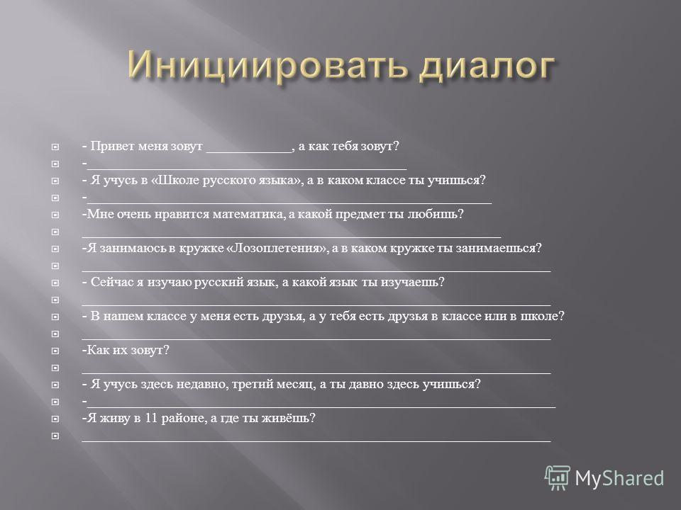 - Привет меня зовут ____________, а как тебя зовут ? -_____________________________________________ - Я учусь в « Школе русского языка », а в каком классе ты учишься ? -_________________________________________________________ - Мне очень нравится ма