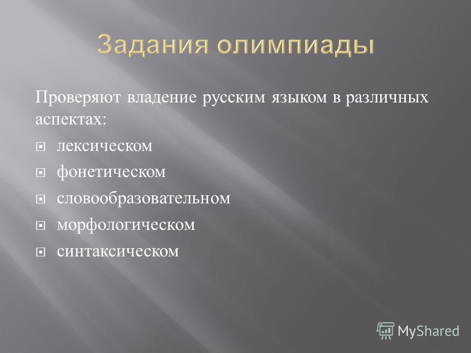 Проверяют владение русским языком в различных аспектах : лексическом фонетическом словообразовательном морфологическом синтаксическом