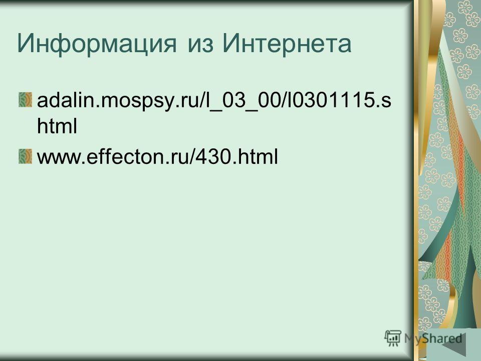 Информация из Интернета adalin.mospsy.ru/l_03_00/l0301115. s html www.effecton.ru/430.html