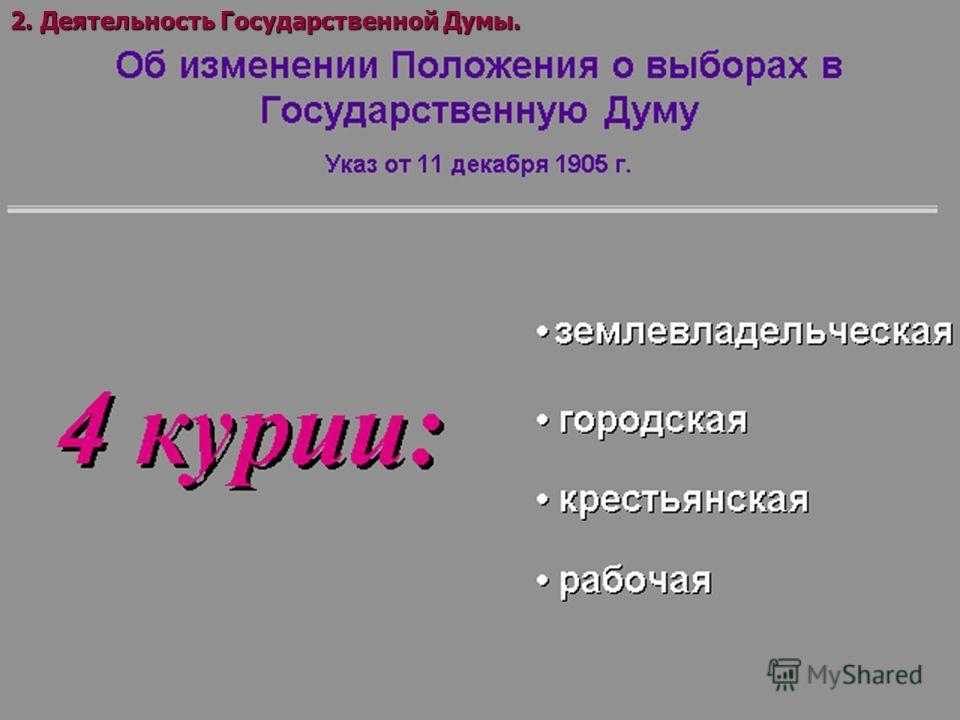 2. Деятельность Государственной Думы.