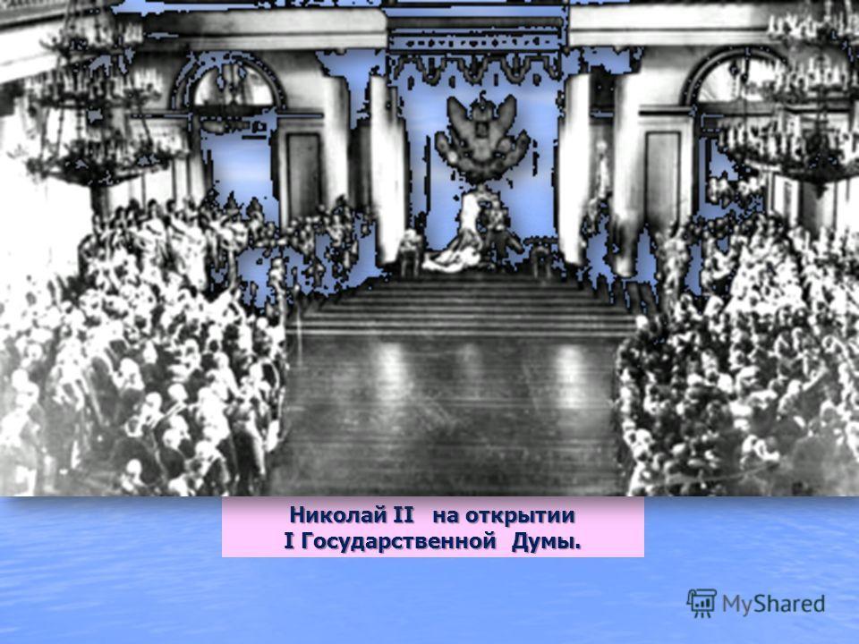 Николай II на открытии I Государственной Думы.