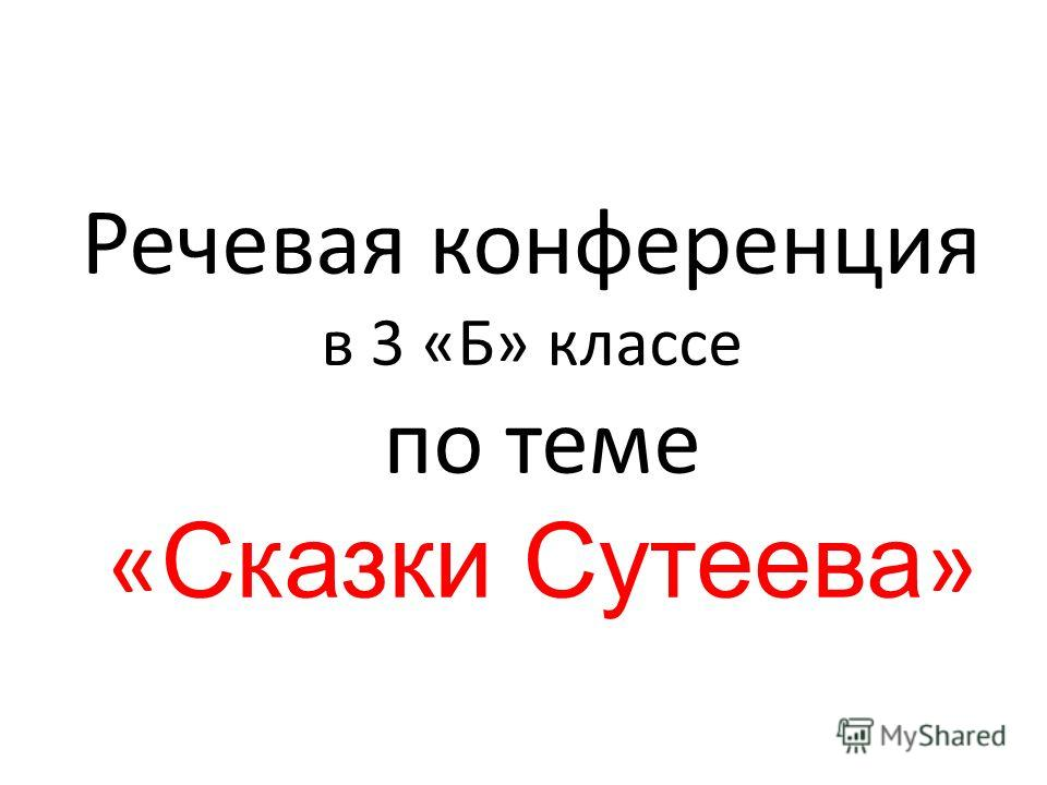 Речевая конференция в 3 «Б» классе по теме « Сказки Сутеева »
