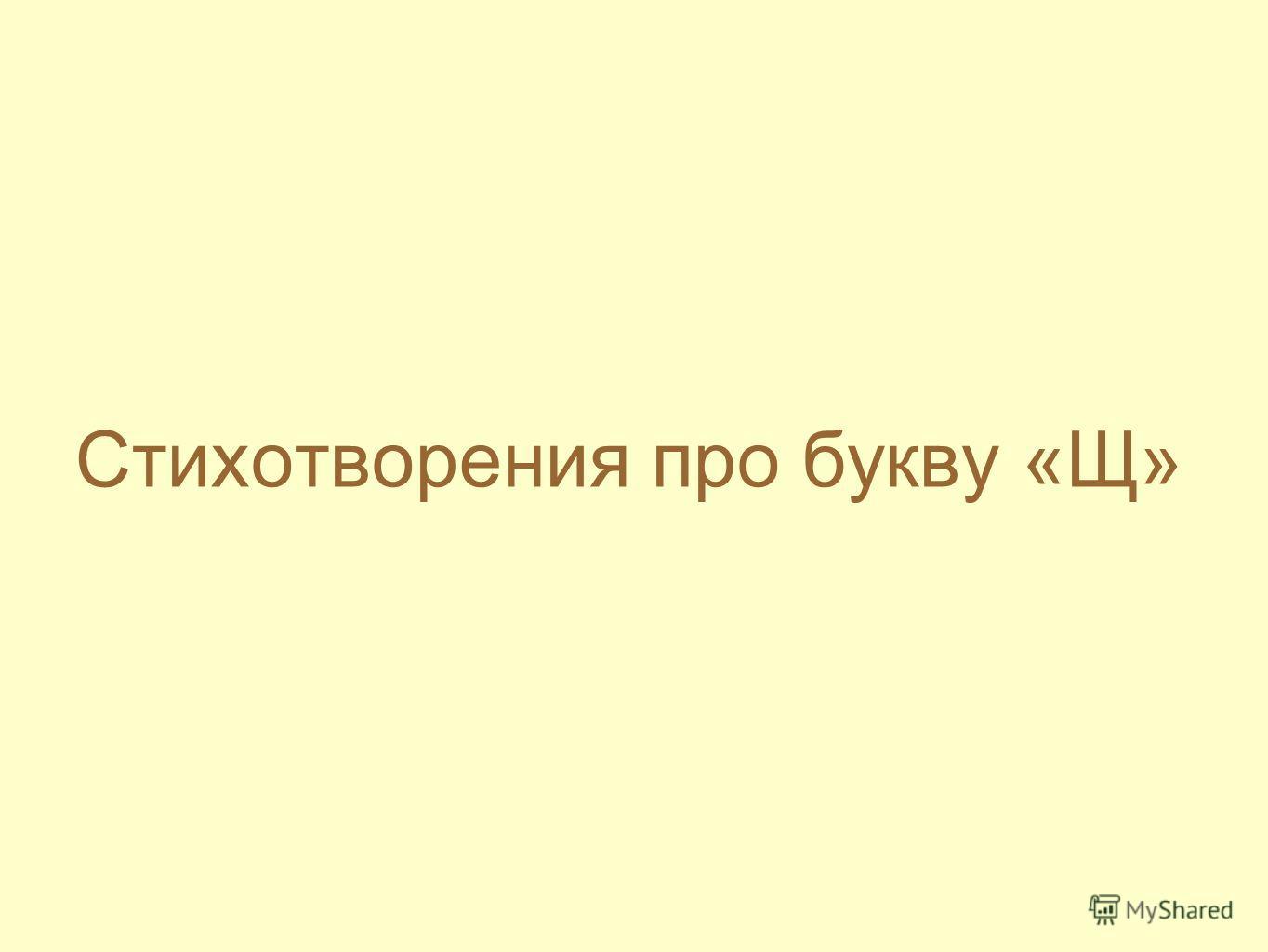 Стихотворения про букву «Щ»