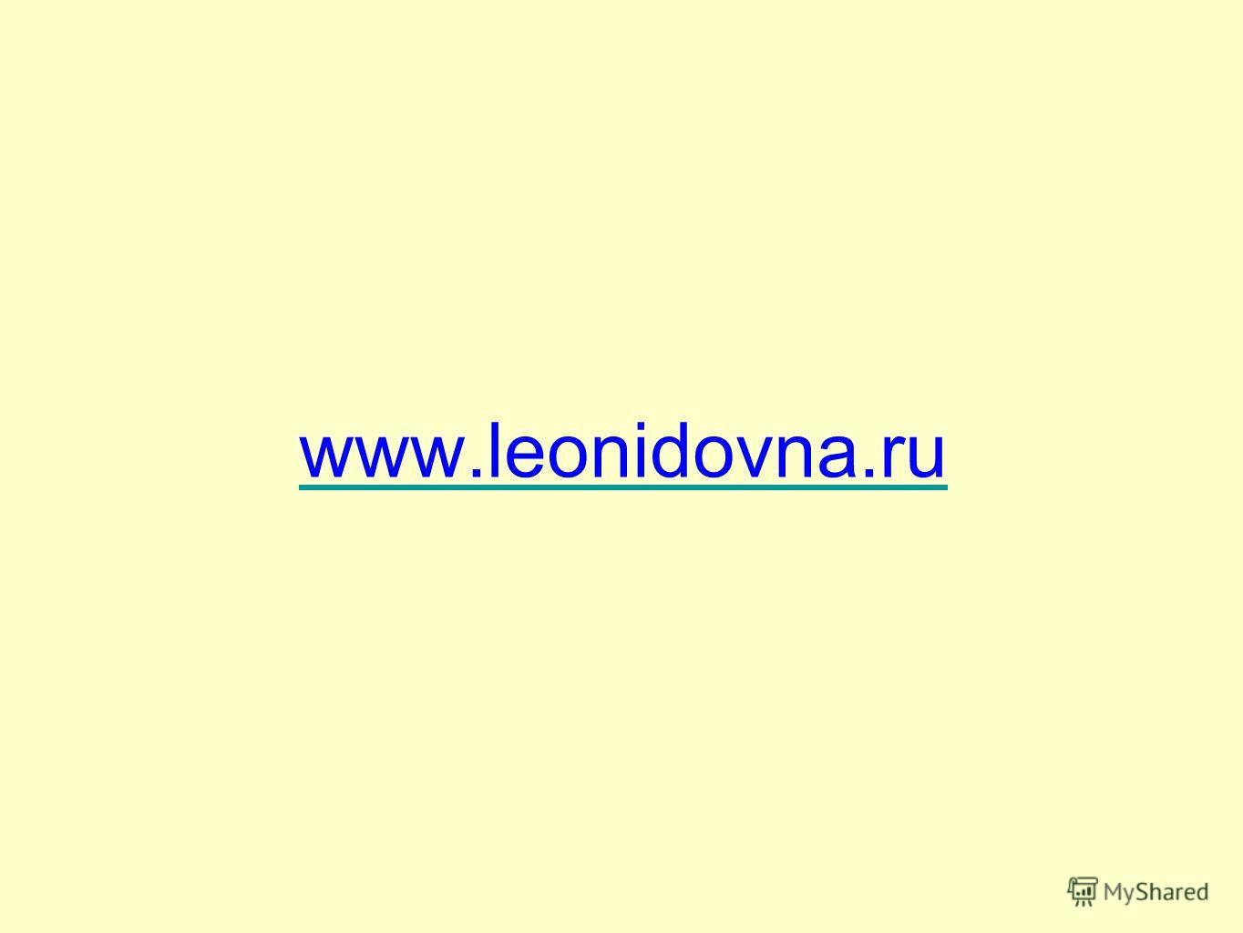 www.leonidovna.ru