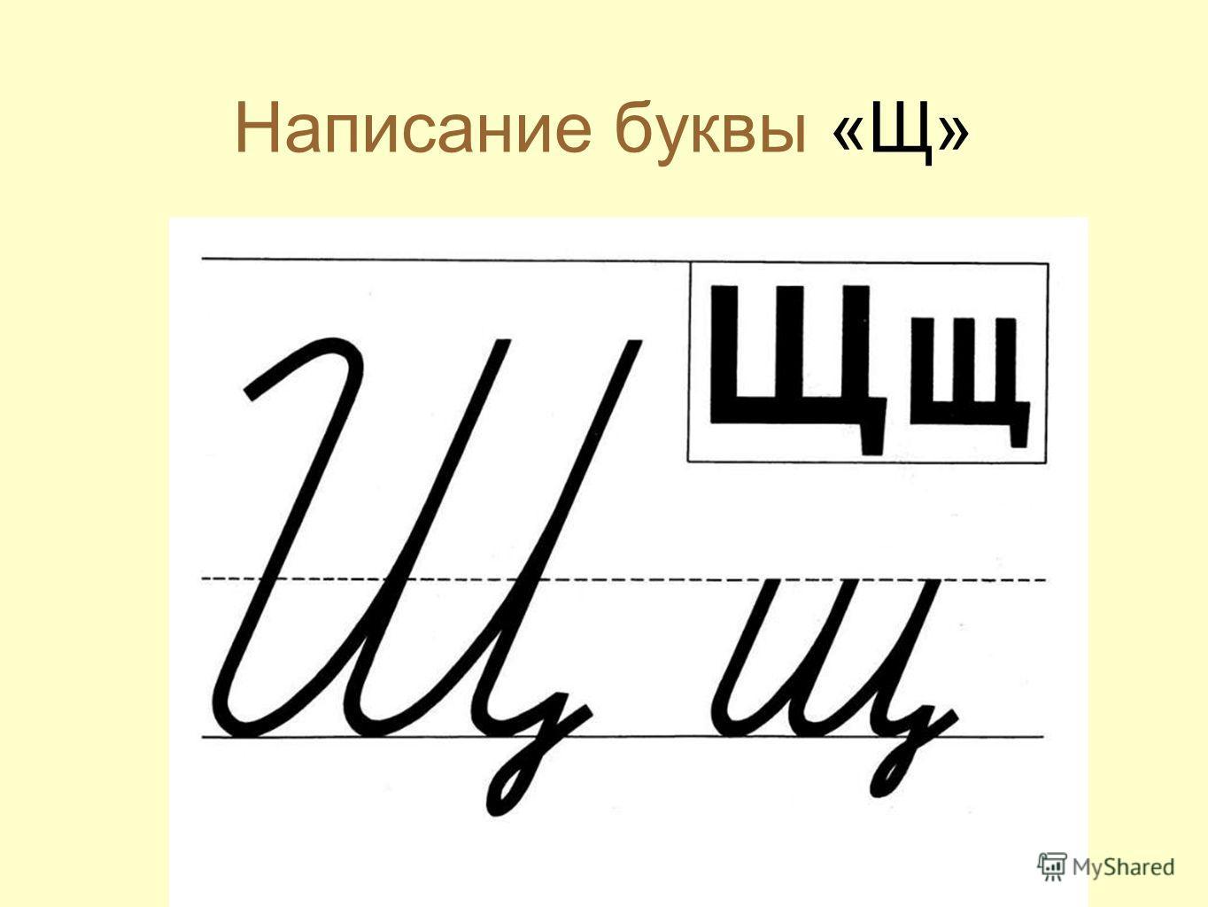 Написание буквы «Щ»